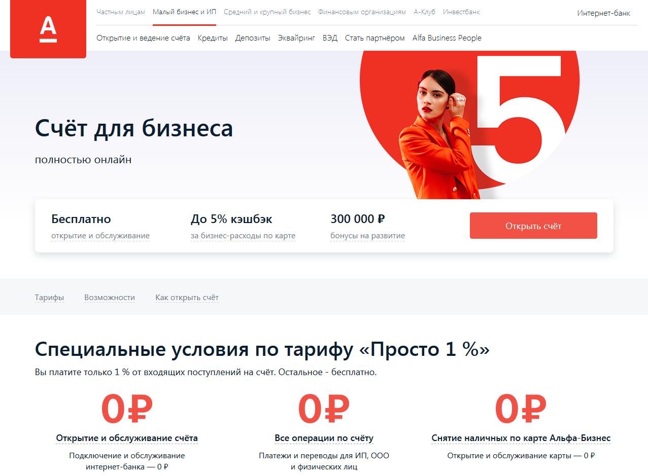 Сайт Альфа-Банка
