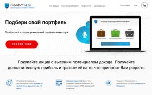 Freedom24.ru