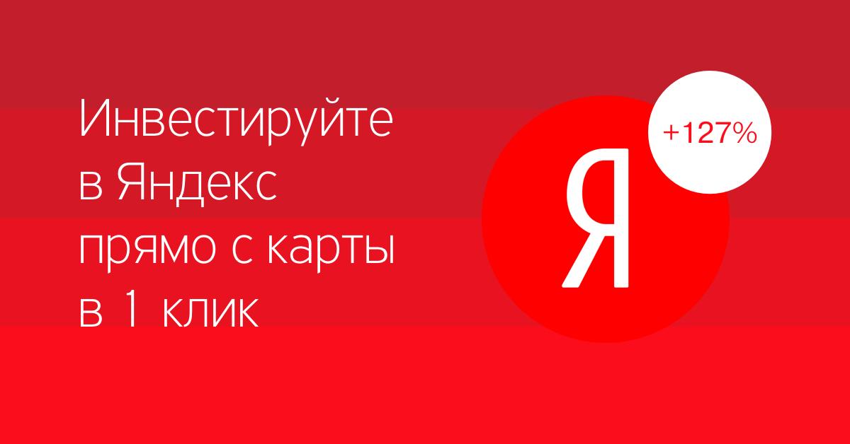 Инвестиции в Яндекс